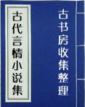古代言情小说集