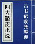 晚晴四大谴责小说